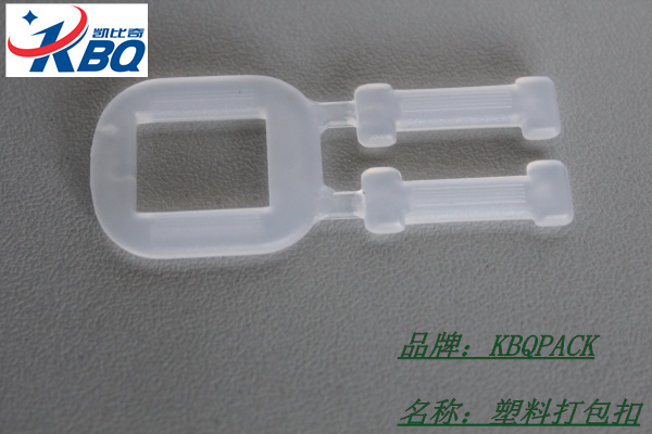 Pp环保打包扣 如何验证塑料打包扣是否环保可靠 能出口