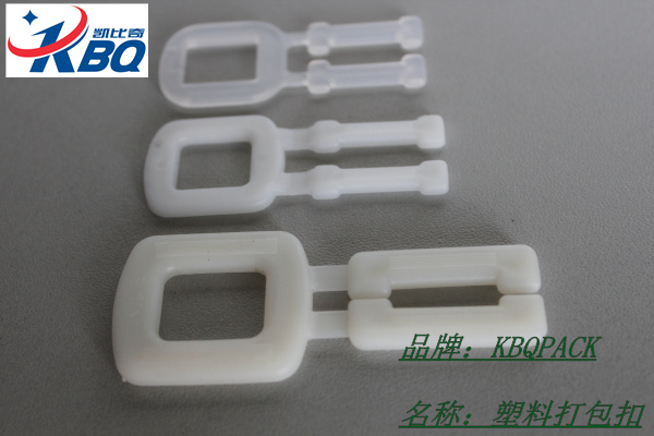 大号 19mm环保塑胶打包扣 针对重货产品捆扎出口