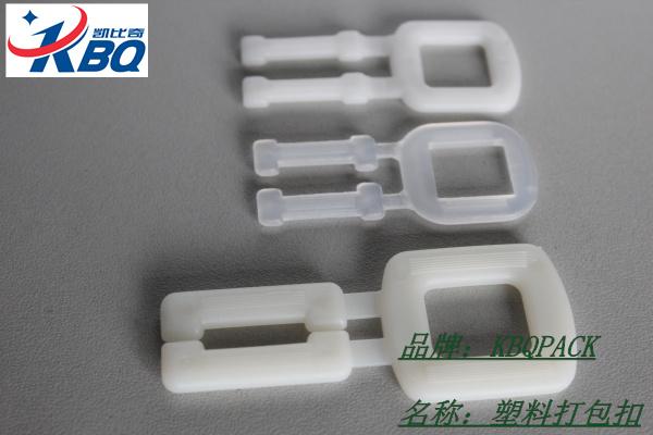 19mm内径塑料打包扣 独家销售