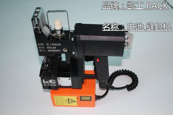 手提电瓶缝包机,凯工牌KG-24手持式充电封包机
