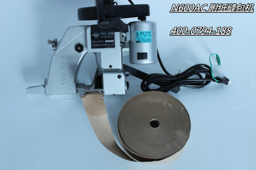 N600AC包边手提缝包机纸卷一定要台湾进口吗