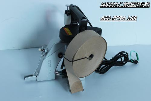 深圳 包边牛皮纸专用手提式缝包机 N600AC