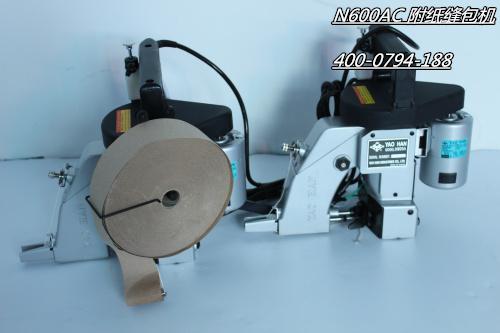 纸袋缝口处需要 包边缝袋请用N600AC电动缝包机