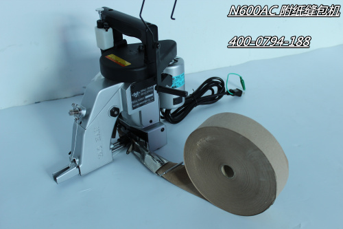 N600AC附纸缝包机 价格贵吗 牛皮纸是需要专门购买吗