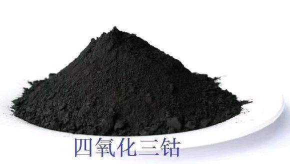 回收钴粉、氧化钴、四氧化三钴、氧化亚钴废料