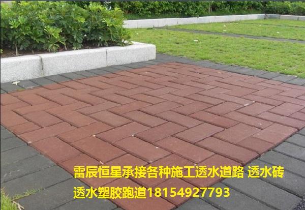 透水砖便面还可以做成凸纹和圆凸纹等多种形状.