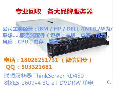 广州东莞东城品牌服务器专业回收 联想服务器专业回收
