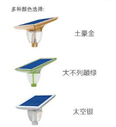 蓝晶易碳太阳能庭院灯(宝莲灯)