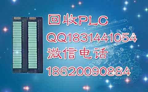 回收PLC模块高价回收西门子PLC模块
