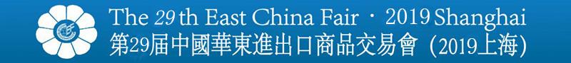 2019第29届中国华东进出口商品交易会