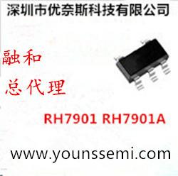 RH7901A/RH7902A融和微,USB智能识别充电控制IC