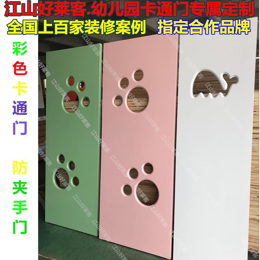 江山好莱客幼儿园彩色卡通木门产品图片高清大图