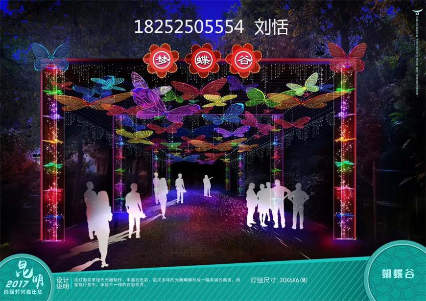 梦幻灯光节灯光秀厂家专业策划生产