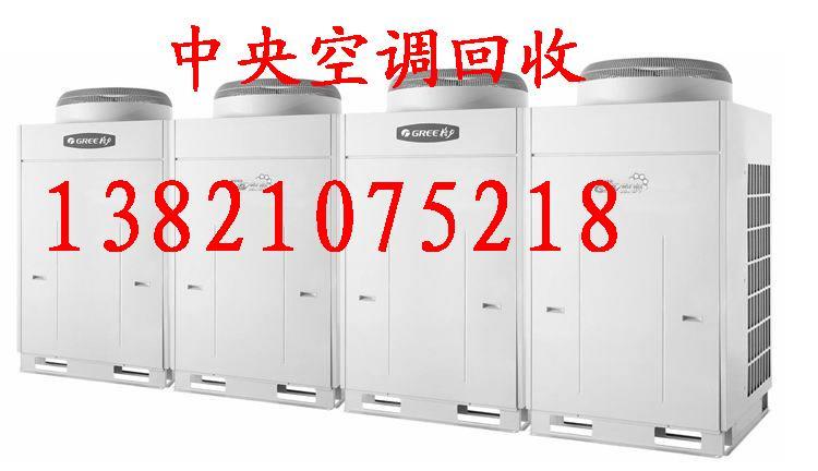 天津回收中央空调,天津二手中央空调回收,空调回收