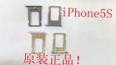 求购苹果8Plus卡托和按键及贴片等配件