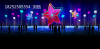灯光节厂家景区商场庆典灯光节一对一活动服务