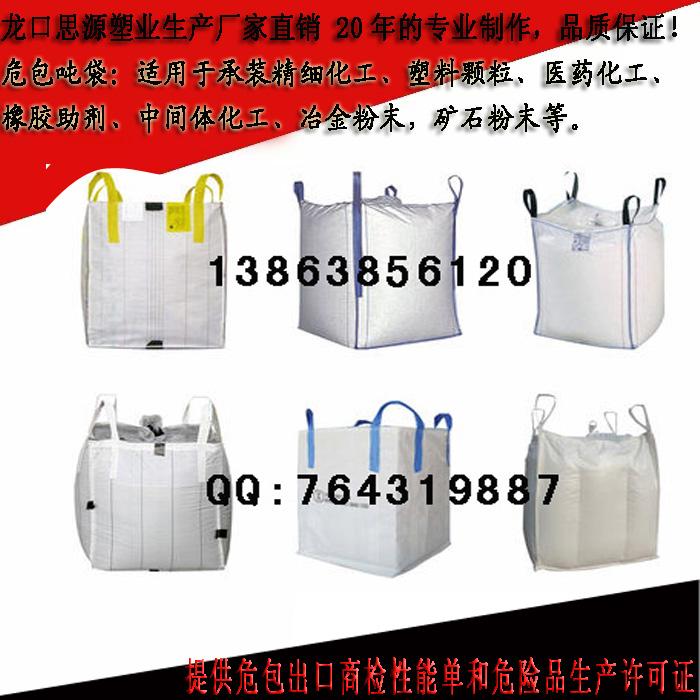 危险品出口吨袋-危包集装袋