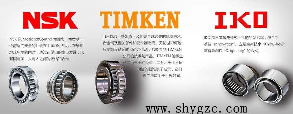 低价高质进口圆锥滚子轴承,上海允庚专卖店销售产品,绝对正品