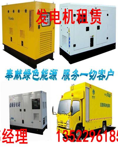 依安各种发电机租赁,出租多少钱一台13522961858