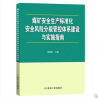 新书促销_煤矿安全生产标准化安全风险分级管控体系建设与实施指南 刘海滨 编