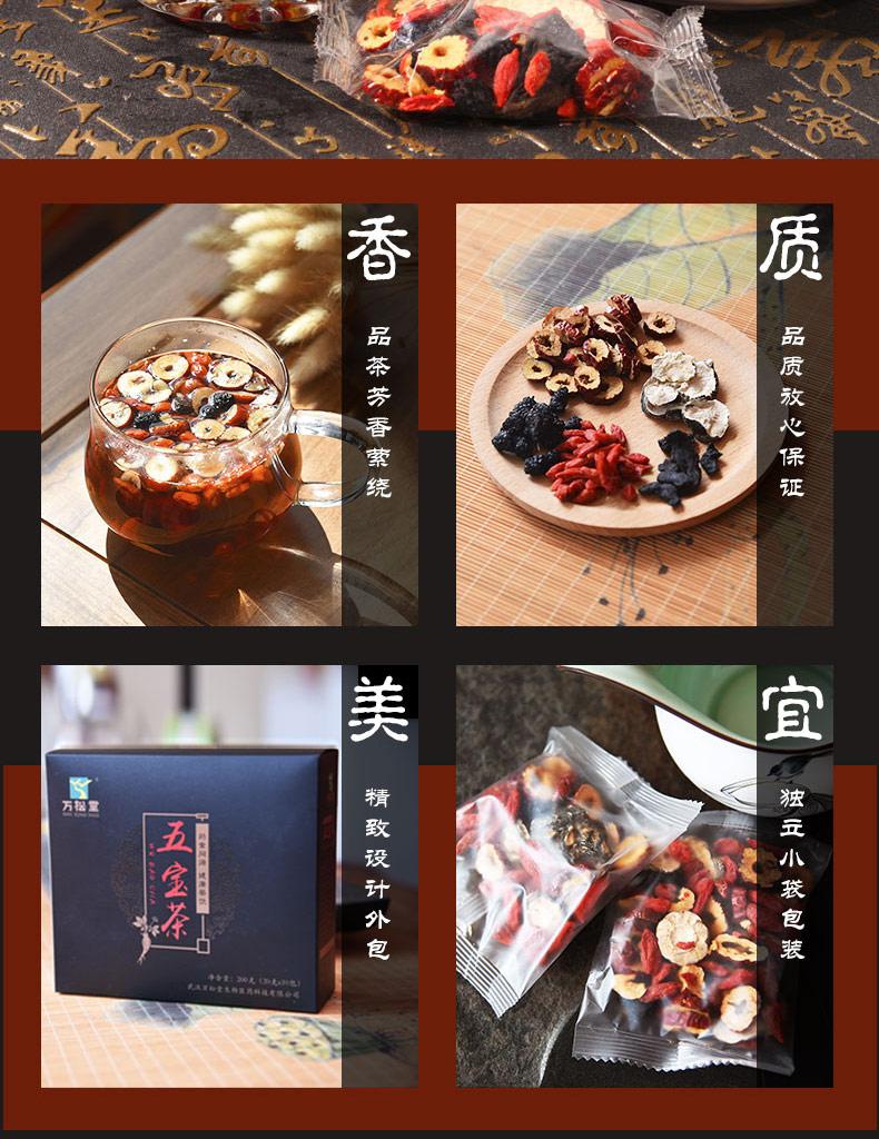 养肾喝有玛咖桑葚黄精大枣枸杞配料的五宝茶