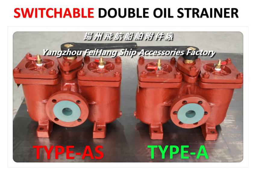 燃油输送泵双联可切换粗油滤器AS4040-0.75/0.26 CB/T425-94