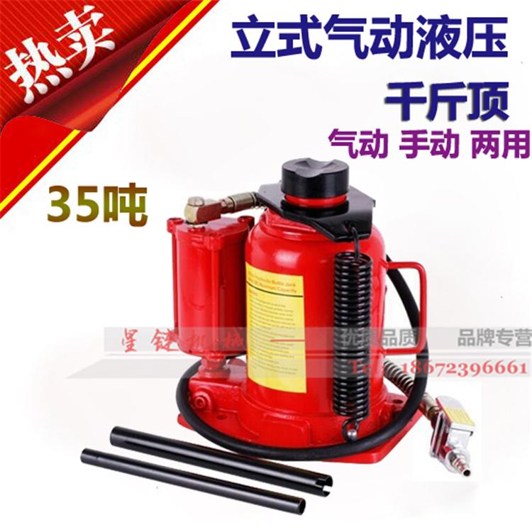 首页 商机库 >>厂家直销立式气动液压千斤顶 气动手动两用  气动立式图片