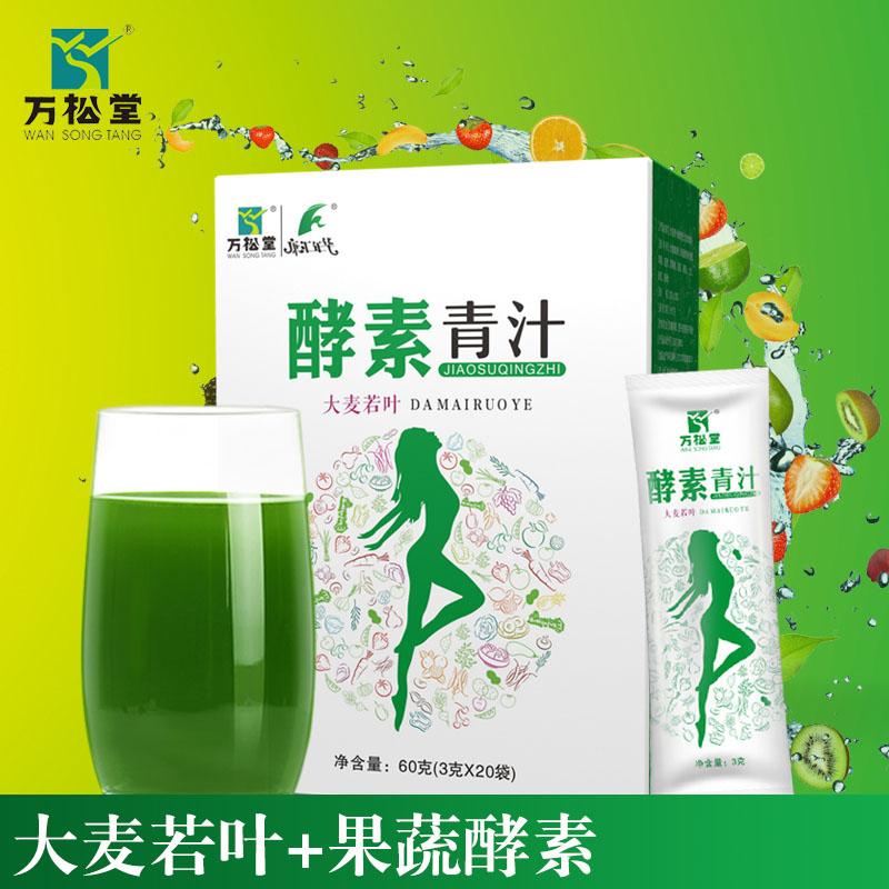 酵素青汁加工价格厂家酵素大麦若叶青汁厂家直供价格