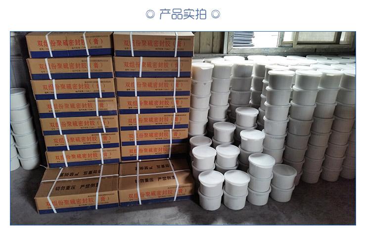 太原市双组份聚硫密封胶(膏)