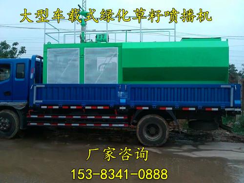 新疆吐鲁番营养液撒喷播浆机农田营养液喷播车