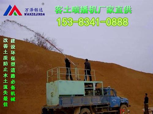 广东湛江护坡喷草播机大颗粒绿化喷洒车