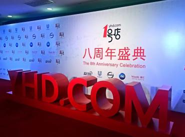 上海开业庆典流程场地布置搭建公司