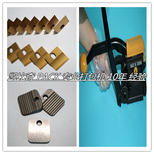 0r-t260/or-t400/or-t450包装机 速紧轮 止滑片 刀片