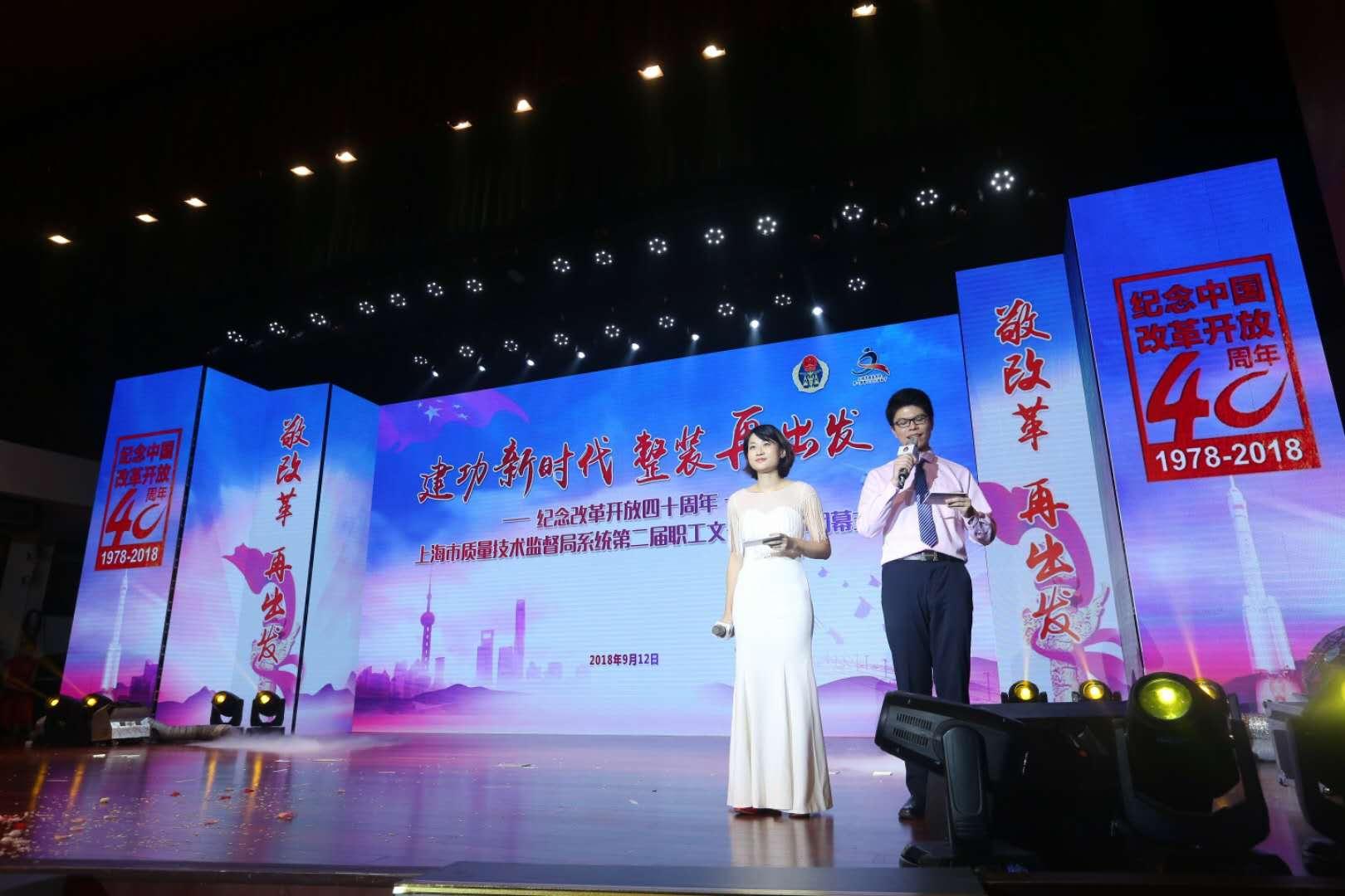 上海周年庆典活动策划以及周年庆典场地布置